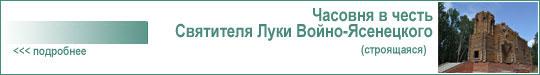 баннер часовни Луки Войно-Ясенецкого